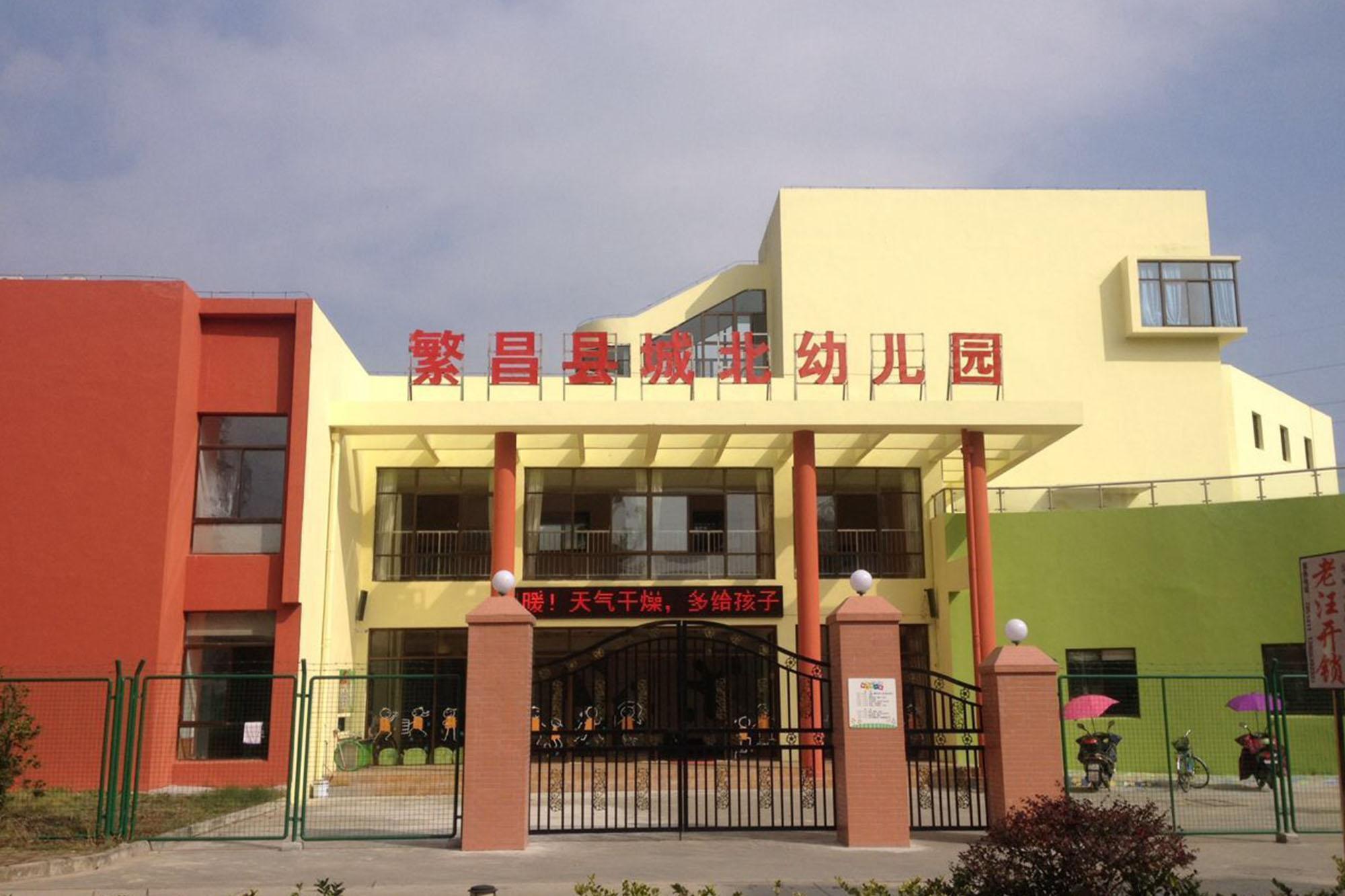 ABC繁昌城北园