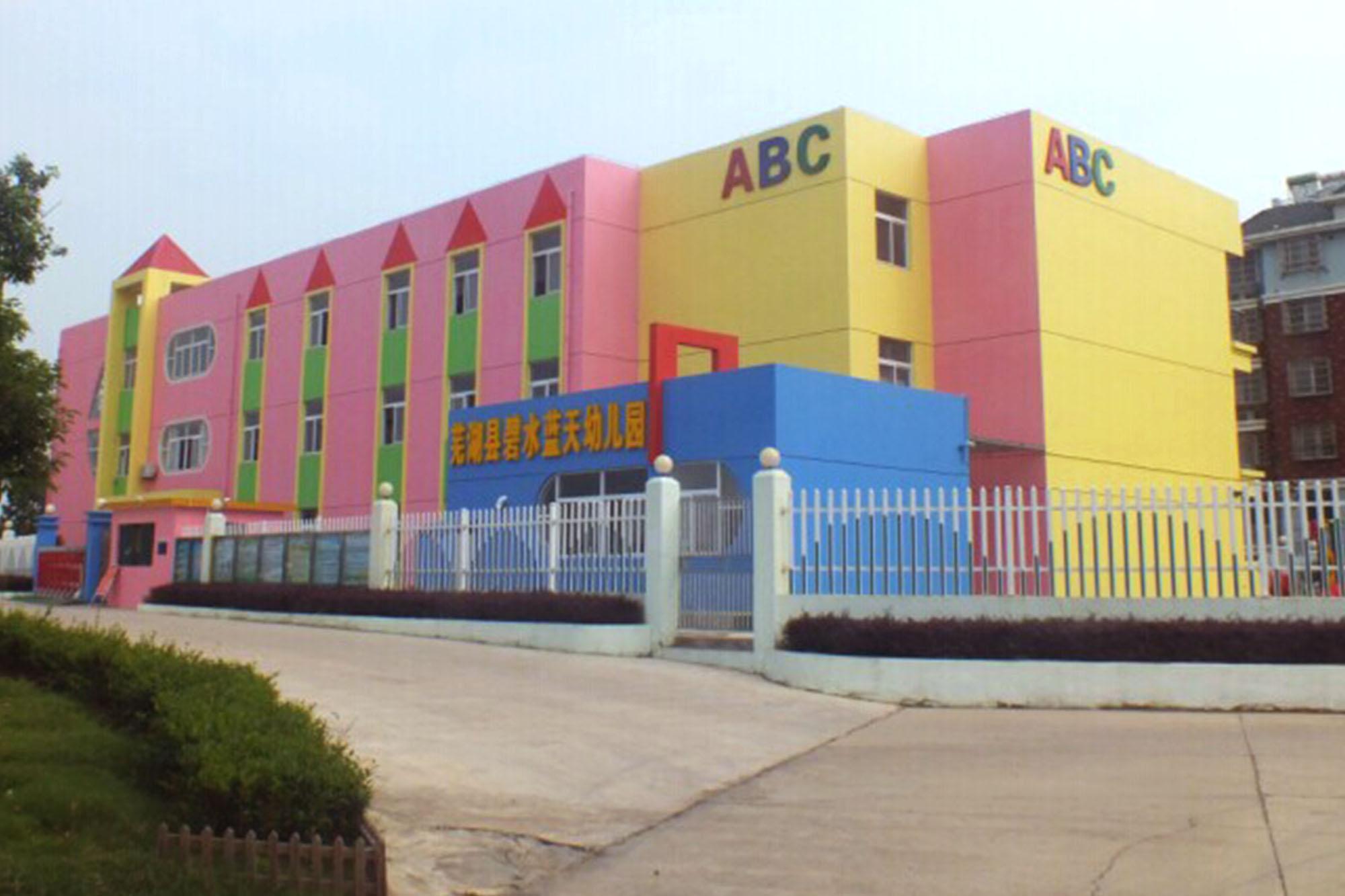 ABC碧水蓝天园