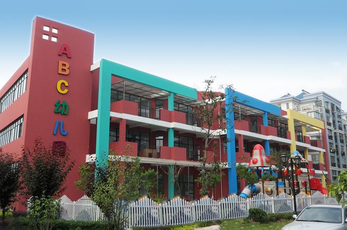 ABC幼儿园都宝园