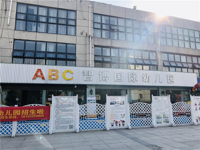 鸠江区ABC智博亲子早教园