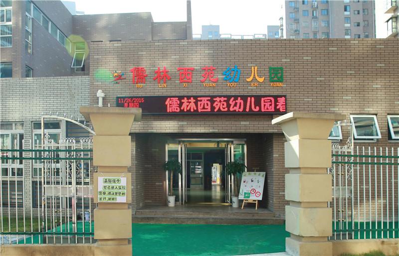 儒林西苑园