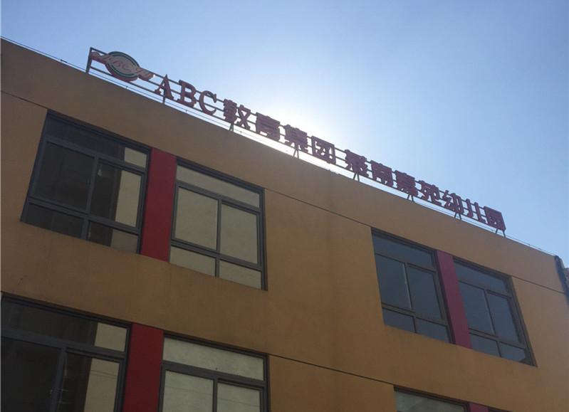 蚌埠市燕南嘉苑幼儿园