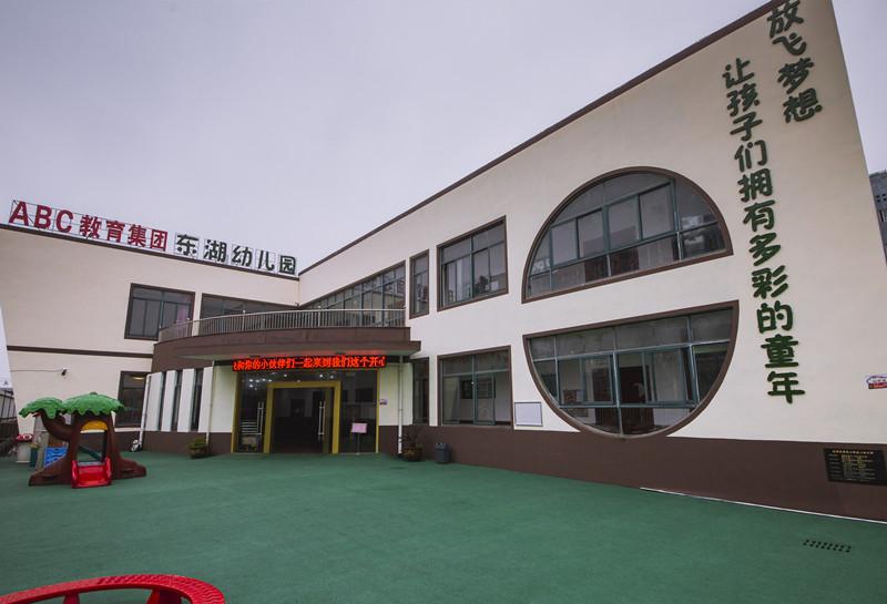 芜湖县ABC东湖园